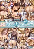 石橋渉の素人VDOL(ブイドル)ハンター12