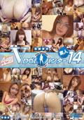石橋渉の素人VDOL(ブイドル)ハンター14