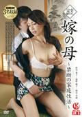 嫁の母 〜禁断の家庭性活〜