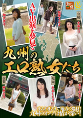 AV出演を夢見る九州のエロ熟女たち