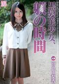 黒髪美少女、躾の時間 宮地由梨香21歳