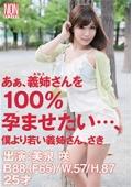 あぁ、義姉ちゃんを100%孕ませたい・・・、僕より若い義姉さん、さき 美泉咲25歳
