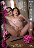 性欲モンスターの息子に溺れていく私 二ノ宮慶子