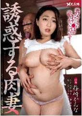 誘惑する肉妻 篠崎かんな