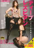 ディープレズビアン オンナと交尾する女  maika 瀬名あゆむ 波多野結衣