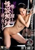 奥さんの溜まった性欲処理請け負います 井上綾子
