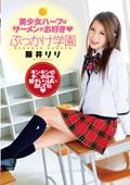 美少女ハーフはザーメンがお好き ぶっかけ学園 藤井リリ
