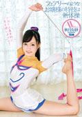 フェアリーのようなお嬢様の特技は新体操 AVデビュー 秋月有紗18歳