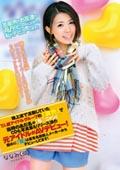 地上波で活動していた7人組アイドルグループの「黄色」で当時のあだ名が『ち○ニャン』 CDも写真集もリリース済の元アイドルがAVデビュー!因みに「青」は...ななみ(仮)