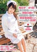 毎日チ○ポを見て、毎日剃毛してるという神奈川県の泌尿器科に勤務する現役看護師さんがまさかのAVに出演! 神奈川県某病院勤務 現役看護師