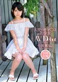 天使のオマ○コ 美少女AVデビュー 小波風18歳