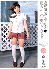 絶対領域の奥まで見せて 麗しのニーハイ美少女AVデビュー 南星愛(18歳)