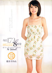 身長172cmで8頭身 超スレンダーのチッパイ美少女 AVデビュー 橋本すみれ20歳