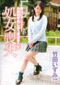 夢はピアニスト!お嬢様学校に通う現役音大生 竹田いずみ(19歳) 処女喪失