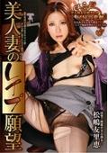 美人妻のレ〇プ願望 松嶋友里恵44歳