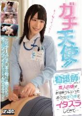 ガチ天使!!看護師になった友人の妹がお泊まりにいったボクのチ〇ポにイタズラしてきて…