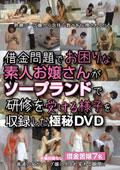 借金問題でお困りな素人お嬢さんがソープランドで研修を受ける様子を収録した極秘DVD