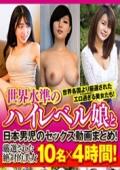 世界水準のハイレベル娘と日本男児のセックス動画まとめ!厳選された絶対的美少女10名×4時間!