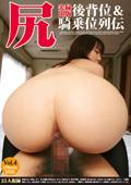 尻 後背位&騎乗位列伝 Vol.4