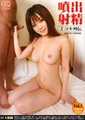 噴出射精手コキ列伝 Vol.1