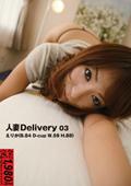 人妻 Delivery 03 えりか(B.84D-cup W.59 H.88)